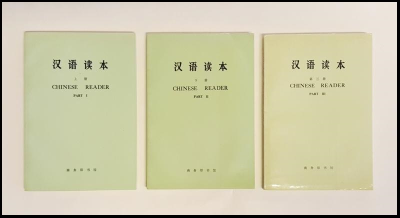 The Chinese Reader series, 1972, Beijing