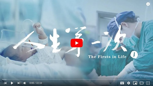 人生第一次 - ren sheng di yi ci - The Firsts in Life - episode 1