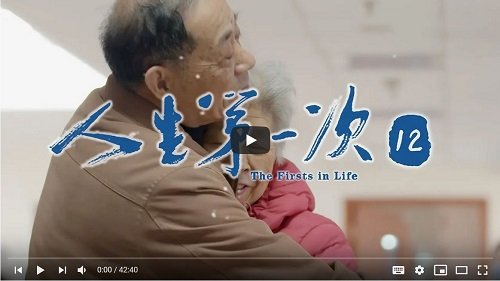 人生第一次 - ren sheng di yi ci - The Firsts in Life - episode 12
