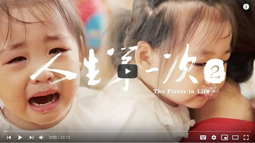 人生第一次 - ren sheng di yi ci - The Firsts in Life - episode 2
