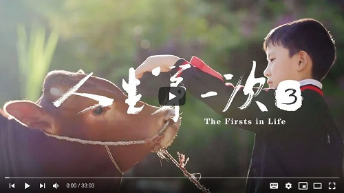 人生第一次 -ren sheng di yi ci - The Firsts in Life - episode 3