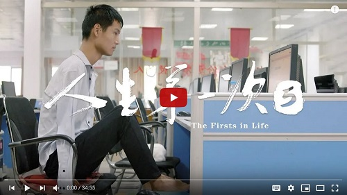 人生第一次 - ren sheng di yi ci - The Firsts in Life - episode 5