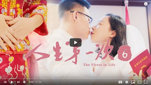人生第一次 - ren sheng di yi ci -The Firsts in Life - episode 6