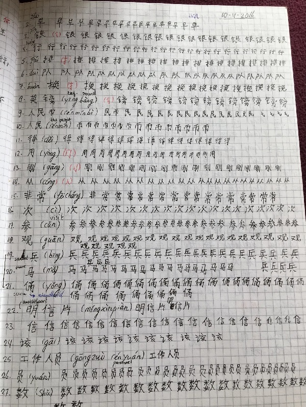 Practicing Hanzi by writing them over and over.