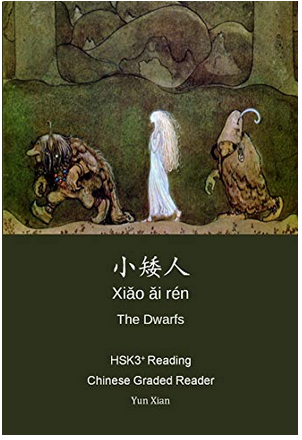 The Dwarfs 小矮人 Xiǎo ǎi rén (HSK3+Reading): Chinese HSK Graded Reader