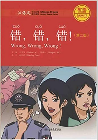 Chinese Breeze Graded Reader Series Level 1(300-Word Level): Wrong, Wrong, Wrong!