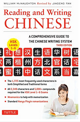 Reading and Writing Chinese - A comprehensive guide to the Chinese writing system