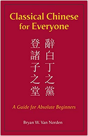Classical Chinese for Everyone: A Guide for Absolute Beginners (English and Chinese Edition)