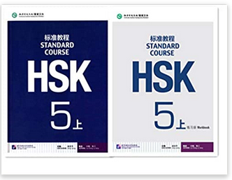 HSK Standard Course 5a SET - Textbook +Workbook (Chinese and English Edition)