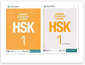 HSK Standard Course 1 SET - Textbook +Workbook (Chinese and English Edition)