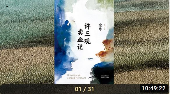 Chinese audiobooks - Chronicle of a Blood Merchant