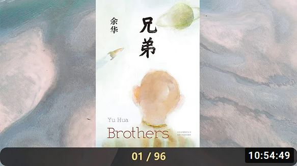 Chinese audiobooks - Brothers