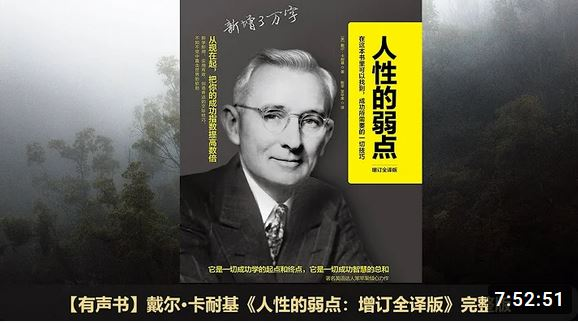 Chinese audiobooks - How to Win Friends & Influence People
