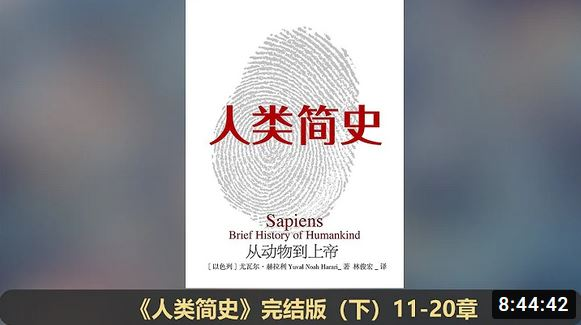 Chinese audiobooks - Sapiens: A Brief History of Humankind