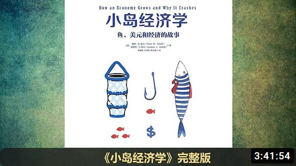 Chinese Audiobooks - How an Economy Grows and Why it Crashes
