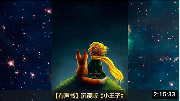 Chinese audiobooks - The Little Prince