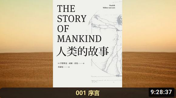 Chinese Audiobooks - The Story of Mankind
