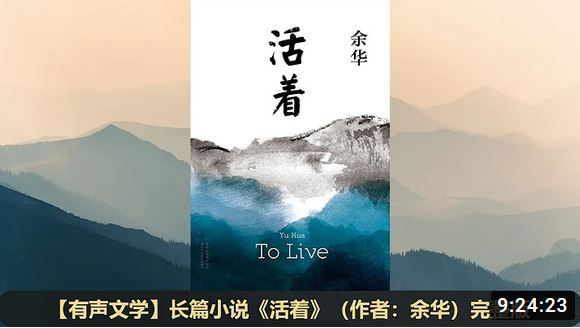 Chinese audiobooks - To Live