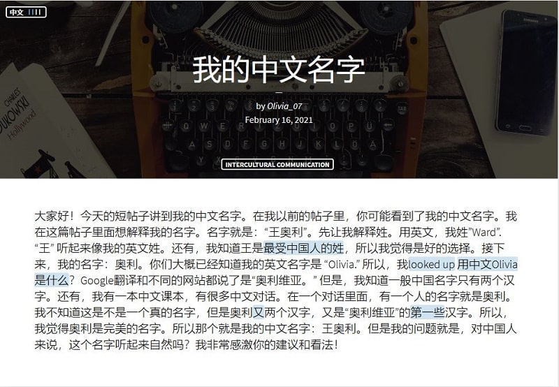 Journaly - example of a Chinese post by a fellow Mandarin learner